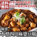 陳建一 本格四川麻婆豆腐(6Pセット)【送料無料】マーボー豆腐【熨斗不可】