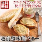 ケンミンショー 蟹味噌バター(3個セット)  送料無料 三玄 福井県 越前 名産品 ご当地グルメ※日時指定不可