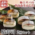 鯖寿司セット(焼き鯖・〆鯖) 送料無料 ギフト 父の日 母の日 お中元 敬老の日 お歳暮