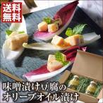 味噌漬け豆腐のオリーブオイル漬け 送料無料※4月上旬