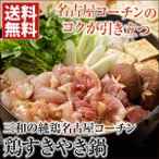 三和の純鶏名古屋コーチン鶏すきやき鍋【送料無料】さんわ サンワ 楽天食べ比べランキング2位 ギフト お中元
