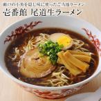 広島 ご当地 ラーメン 壱番館 尾道生ラーメン(10食箱入) 送料無料 醤油 しょうゆ