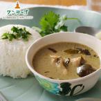 グリーンカレー(ジャスミンライス付)4食セット 送料無料 タイ国政府認定レストラン クンテープ※5日〜14日以内に出荷