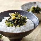 野沢菜ラー油  160g×3本 のざわおんせん ご飯のお供 食べるラー油 漬物 送料無料