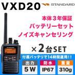 ポイント10倍 VXD20 2台セット スタンダード/八重洲無線 STANDARD デジタル簡易無線(登録局) 5W ハイパワーデジタルトランシーバ 送料無料