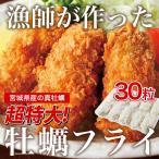 【送料無料】1粒55gと超特大!宮城の漁師が作ったカキフライ(約55g×30粒)冷凍 ◯
