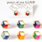 peace of sea S六角形 ピアス/イヤリング ネコポス
