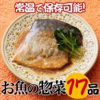 常温で保存できるお魚の惣菜(17種類×各1袋)常温 ◯