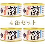 彩金華さば 味噌煮 化粧箱入り(170g×4缶)常温 ★