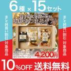 Yahoo!石巻元気商店【お得なまとめ買い15セットで10%OFF&送料無料】燻製かきのオイル漬け&海鮮アヒージョセット(計3種)常温 ★