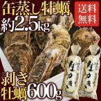 【条件付き送料無料】缶蒸し牡蠣(約2.5kg)&むき身かき(約600g)冷蔵 ◯