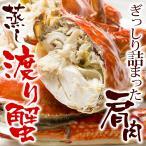 其它 - 【条件付き送料無料】獲れた当日に活蒸し!宮城県産 蒸しワタリガニ(1.5kg/4〜7匹入)冷凍 ◯