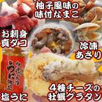 【条件付き送料無料】12/28出荷!お得な海鮮おつまみ5点セット 冷凍