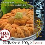 訳あり 宮城県産 冷凍生ウニ(100g×1パック)冷凍 ◯