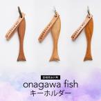 onagawa fishキーホルダー(1個)ネコポス