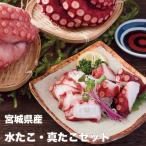 【条件付き送料無料】宮城県産水たこ・真たこセット(合計1.2kg分)冷凍