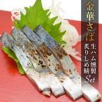 金華さば生ハム&炙りしめ鯖セット(特大各1枚)冷凍