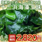 【送料無料】十三浜海藻三昧(わかめ3種、こんぶ3種詰め合わせ)冷蔵 ★