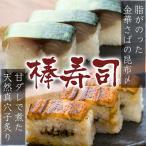 【条件付き送料無料】金華さばと穴子の棒寿司セット(約500g×2本)冷蔵 ★