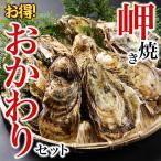 岬焼おかわりセット(殻付き牡蠣12〜15個)冷蔵 ◯