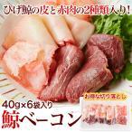 其它 - 【送料無料】鯨ベーコン切り落とし(40g×6袋)冷凍 ◯