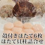特大ほたて殻付き・貝柱剥き身セット(6枚・300g)冷蔵