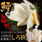 熱々、出来立てを味わう!こだわりかまぼこ しろ笹(プレーン5枚×2P、牛タン5枚×1P)冷凍 ◯