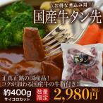 正真正銘の国産牛タン先※牛脂付き(約400g)冷凍 ◯