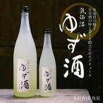 ゆず酒(720ml)冷蔵 ◯