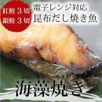 海草焼き銀鮭紅鮭セット(2種×各3袋)冷凍 ◯