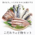 【送料無料】こだわりの干物セット(干魚4種×各2枚) 冷凍 ◯