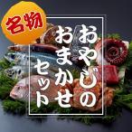 おやじのおまかせセット(旬の海鮮 約8種)冷蔵 ☆