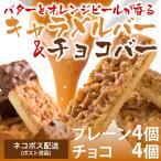 キャラメルバー プレーン&チョコ(5本×2種)常温 ネコポス
