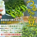つるちゃん豆(2kg)冷蔵 農家直送 茶豆 ギフト