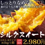 【送料無料】サイズが選べる 宮城県産シルクスイート(約5kg)常温