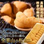 最高級品!宮城県石巻産 金華山のウニ(折詰1個/150g入り)冷蔵 ◯