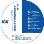 第1巻 聴覚障害児教育の基礎知識(DVD-R版)
