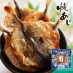焼あじ(レギュラーパック)100g:日本酒・焼酎に合う珍味おつまみ酒の肴晩酌に。