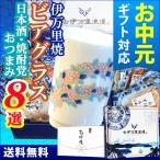 【父 誕生日 プレゼント】【送料無料】【おつまみと伊万里焼ビアグラスセット】