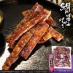 おつまみ 鯛 タイ 個包装 鯛の醤油焼き ピロ お得用 業務用 500g