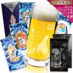 ショッピングお中元 お中元 おつまみ 御中元 父 誕生日 ギフト 名入れ ビアジョッキとビールに合うおつまみ4選