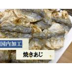 国内加工 焼きあじ 125g おつまみ珍味魚 【メール便発送で送料無料】
