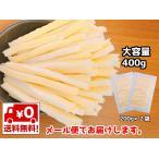 訳あり チーズスティック チーズ タラ 200g×2袋 ポイント消化 おつまみ 業務用セット メール便送料無料 お試し