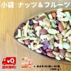 小袋 6種のナッツ&フルーツ 900g 約85袋〜90袋 個包装 アーモンド カシューナッツ クランベリー バナナチップ かぼちゃの種等 送料無料沖縄・離島は除く