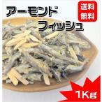 アーモンドフィッシュ アーモンド小魚 1kg 送料無料 ポイント消化 おやつ おつまみ 大容量 業務用
