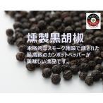 【新商品】燻製黒胡椒(粒) 50g : La Plantation カンポットペッパー (スモーク)