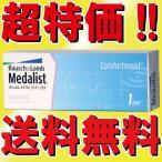 【ボシュロム】 メダリストワンデープラス2箱セット(1箱30枚入)処方箋不要