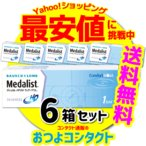 Otsuyocontact medalist 1day plus 6