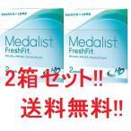 【ボシュロム】 メダリストフレッシュフィット  2箱セット!!数量限定激安価格!【送料無料!!】