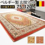 ベルギー製 世界最高密度 ウィルトン織り 玄関マット ルーヴェン 75x120cm